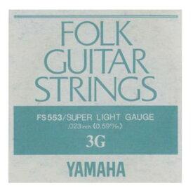 YAMAHA FS553 アコースティックギター用 バラ弦 3弦×6本