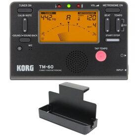 KORG TM-60-BK チューナー メトロノーム MS-TRK 譜面台トレイラック 2点セット
