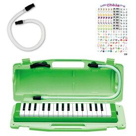 全音 323AH ピアニー GREEN アルト 鍵盤ハーモニカ&スペア吹き口ホースセット 【レッスンどれみふぁシールプレゼント】