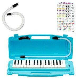 全音 323AH ピアニー BLUE アルト 鍵盤ハーモニカ&スペア吹き口ホースセット 【レッスンどれみふぁシールプレゼント】
