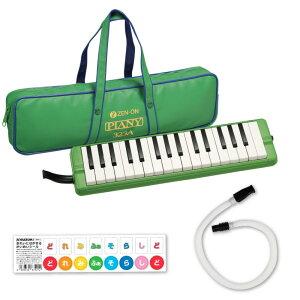 全音 323A ピアニー アルト 鍵盤ハーモニカ&スペア吹き口ホースセット 【どれみシールプレゼント】