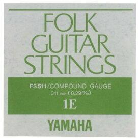YAMAHA FS511 アコースティックギター用 バラ弦 1弦×2本