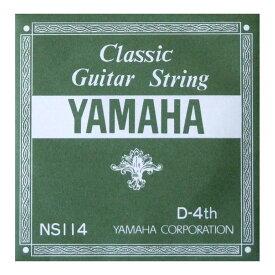 YAMAHA NS114 D-4th 0.78mm クラシックギター用バラ弦 4弦×6本