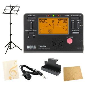 KORG TM-60-BK チューナー メトロノーム AMS-40B 譜面台付き 譜面ファイル ト音記号ホワイト 管楽器 吹奏楽 入門用6点セット