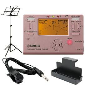 YAMAHA TDM-700P ピンク チューナーメトロノーム ARIA AMS-40B 譜面台付き 4点セット