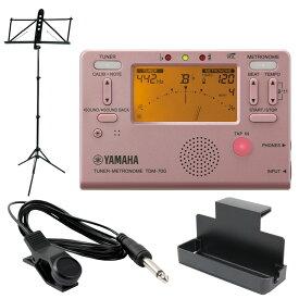 YAMAHA TDM-700P ピンク チューナーメトロノーム YAMAHA MS-250ALS 譜面台付き 4点セット