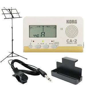KORG CA-2 クロマチックチューナー Dicon Audio MUS-009 譜面台付き 4点セット