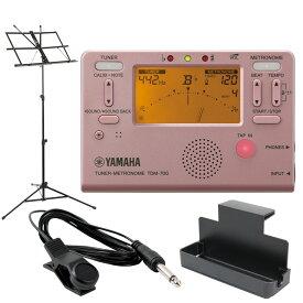 YAMAHA TDM-700P ピンク チューナーメトロノーム Dicon Audio MUS-009 譜面台付き 4点セット