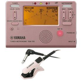 YAMAHA TDM-700P チューナー メトロノーム TM-30PK チューナー専用マイクロフォン付き 2点セット