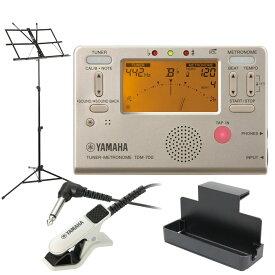YAMAHA TDM-700G チューナー メトロノーム TM-30WH チューナー専用マイクロフォン 譜面台付き 4点セット