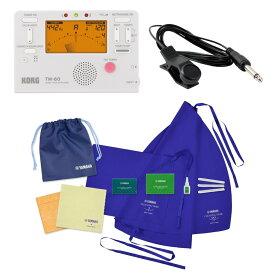 ヤマハ サックス用お手入れセット コルグ TM-60-WH チューナー チューニング用コンタクトマイク付き セット