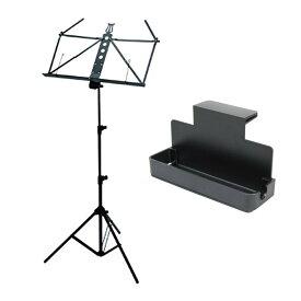 Barclay MS-380A アルミ製譜面台 Dicon Audio 譜面台トレイラック 2点セット
