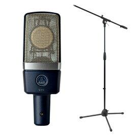 AKG C214 コンデンサーマイク Dicon Audio MS-101 ブームマイクスタンド 2点セット