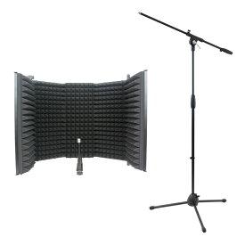 iSK RF-1 リフレクションフィルター Dicon Audio MS-101 ブームマイクスタンド 2点セット