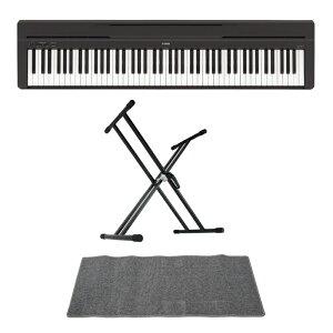YAMAHA P-45B ブラック 電子ピアノ Dicon Audio KS-020 X型キーボードスタンド ピアノマット(グレイ)付きセット