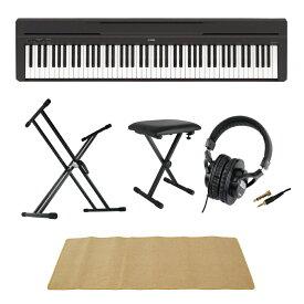 YAMAHA P-45B ブラック 電子ピアノ X型スタンド ベンチ ヘッドホン ピアノマット(クリーム)付きセット