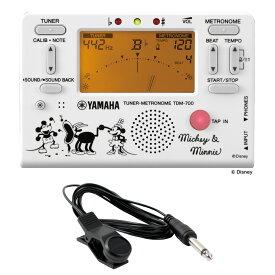 YAMAHA TDM-700DMN5 ディズニー ミッキー&ミニー チューナー メトロノーム FA-01 チューナー用コンタクトマイク付き 2点セット