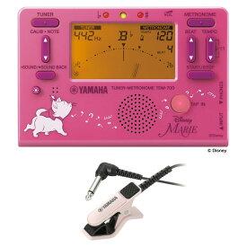 YAMAHA TDM-700DMRE ディズニー おしゃれキャット マリー チューナー メトロノーム TM-30PK チューナー専用マイクロフォン付き 2点セット