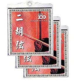 KC N500 ニ胡弦×3セット