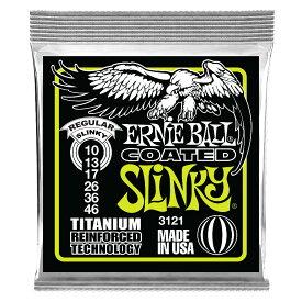 ERNIE BALL 3121/Coated Regular Slinky コーティングエレキギター弦×3SET