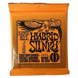 ERNIE BALL 2222/Hybrid Slinky×6SET エレキギター弦