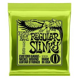 ERNIE BALL 2221/Regular Slinky×12SET エレキギター弦