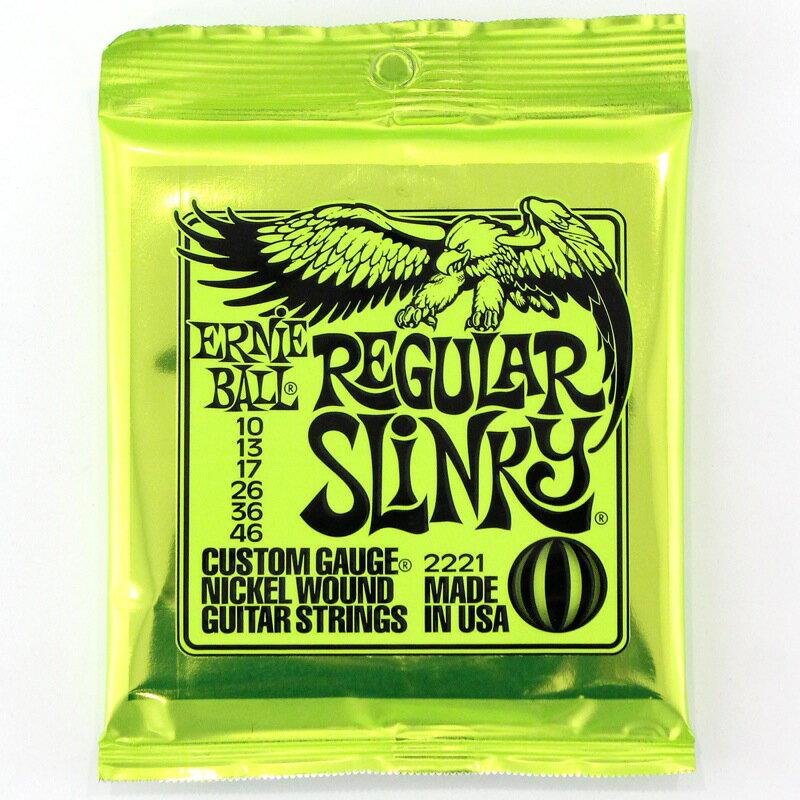 【お得な3セット!】ERNIE BALL 2221 Regular Slinky エレキギター弦×3セット