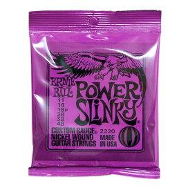 ERNIE BALL 2220/Power Slinky×3SET エレキギター弦