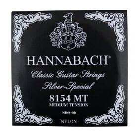 HANNABACH E8154 MT-Black D 4弦 クラシックギターバラ弦 4弦×6本セット