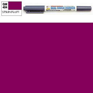 【15時までは本日発送】 ガンダムマーカー リアルタッチマーカー リアルタッチレッド1 GSI クレオス ミスターホビー 塗料 ラッカー プラモデル 模型 ガンプラ エアブラシ 溶剤 うすめ液 ガイ