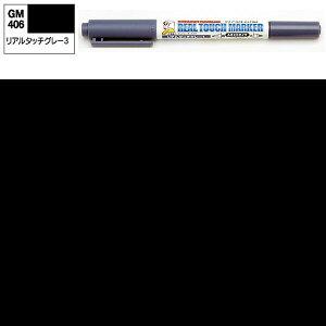 【15時までは本日発送】 ガンダムマーカー リアルタッチマーカー リアルタッチグレー3 GSI クレオス ミスターホビー 塗料 ラッカー プラモデル 模型 ガンプラ エアブラシ 溶剤 うすめ液 ガイ
