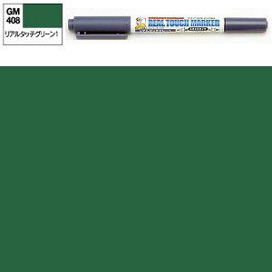 【15時までは本日発送】 ガンダムマーカー リアルタッチマーカー リアルタッチグリーン1 GSI クレオス ミスターホビー 塗料 ラッカー プラモデル 模型 ガンプラ エアブラシ 溶剤 うすめ液 ガ
