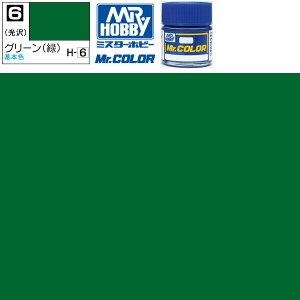 【15時までは本日発送】 Mr.カラー H-6 グリーン 光沢 緑 GSI クレオス ミスターホビー 塗料 ラッカー プラモデル 模型 あす楽 エアブラシ 溶剤 うすめ液 ガイアノーツ フィニシャーズ ボーンペ