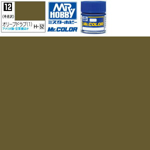 【15時までは本日発送】 Mr.カラー H-52 オリーブドラブ 1 半光沢 GSI クレオス ミスターホビー 塗料 ラッカー プラモデル 模型 あす楽 エアブラシ 溶剤 うすめ液 ガイアノーツ フィニシャーズ