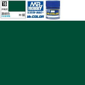 【15時までは本日発送】 Mr.カラー H-60 濃緑色 半光沢 GSI クレオス ミスターホビー 塗料 ラッカー プラモデル 模型 あす楽 エアブラシ 溶剤 うすめ液 ガイアノーツ フィニシャーズ ボーンペン