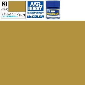 【15時までは本日発送】 Mr.カラー H-71 ミドルストーン 半光沢 GSI クレオス ミスターホビー 塗料 ラッカー プラモデル 模型 あす楽 エアブラシ 溶剤 うすめ液 ガイアノーツ フィニシャーズ ボ