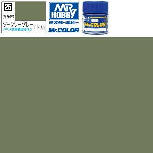 【15時までは本日発送】 Mr.カラー H-75 ダークシーグレー 半光沢 GSI クレオス ミスターホビー 塗料 ラッカー プラモデル 模型 あす楽 エアブラシ 溶剤 うすめ液 ガイアノーツ フィニシャーズ