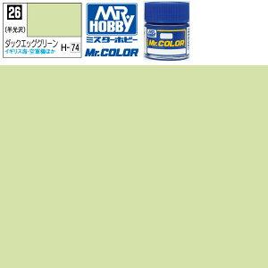 【15時までは本日発送】 Mr.カラー H-74 ダックエッググリーン 半光沢 GSI クレオス ミスターホビー 塗料 ラッカー プラモデル 模型 あす楽 エアブラシ 溶剤 うすめ液 ガイアノーツ フィニシャ
