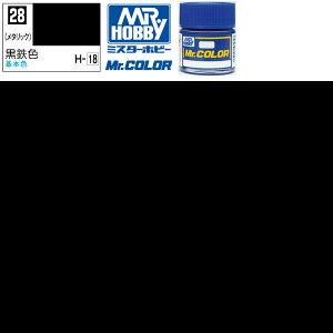 【15時までは本日発送】 Mr.カラー H-18 黒鉄色 メタリック GSI クレオス ミスターホビー 塗料 ラッカー プラモデル 模型 あす楽 エアブラシ 溶剤 うすめ液 ガイアノーツ フィニシャーズ ボーン
