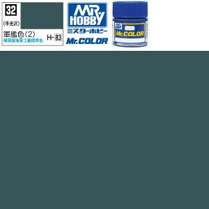 【15時までは本日発送】 Mr.カラー H-83 軍艦色2 半光沢 GSI クレオス ミスターホビー 塗料 ラッカー プラモデル 模型 あす楽 エアブラシ 溶剤 うすめ液 ガイアノーツ フィニシャーズ ボーンペン