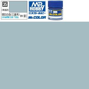 【15時までは本日発送】 Mr.カラー H-61 明灰白色 半光沢 三菱系 GSI クレオス ミスターホビー 塗料 ラッカー プラモデル 模型 あす楽 エアブラシ 溶剤 うすめ液 ガイアノーツ フィニシャーズ ボ