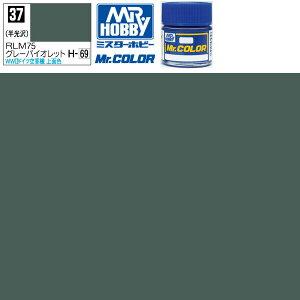【15時までは本日発送】 Mr.カラー H-69 グレーバイオレット 半光沢 RML75 GSI クレオス ミスターホビー 塗料 ラッカー プラモデル 模型 あす楽 エアブラシ 溶剤 うすめ液 ガイアノーツ フィニシ