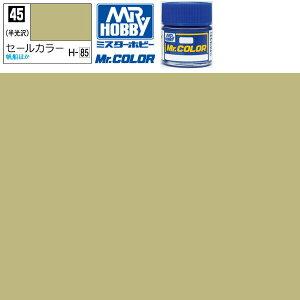 【15時までは本日発送】 Mr.カラー H-85 セールカラー 半光沢 GSI クレオス ミスターホビー 塗料 ラッカー プラモデル 模型 あす楽 エアブラシ 溶剤 うすめ液 ガイアノーツ フィニシャーズ ボー