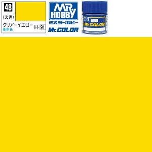 【15時までは本日発送】 Mr.カラー H-91 クリアーイエロー 光沢 GSI クレオス ミスターホビー 塗料 ラッカー プラモデル 模型 あす楽 エアブラシ 溶剤 うすめ液 ガイアノーツ フィニシャーズ ボ