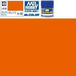 【15時までは本日発送】 Mr.カラー H-92 クリアーオレンジ 光沢 GSI クレオス ミスターホビー 塗料 ラッカー プラモデル 模型 あす楽 エアブラシ 溶剤 うすめ液 ガイアノーツ フィニシャーズ ボ