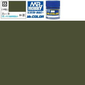 【15時までは本日発送】 Mr.カラー H-81 カーキ つや消し GSI クレオス ミスターホビー 塗料 ラッカー プラモデル 模型 あす楽 エアブラシ 溶剤 うすめ液 ガイアノーツ フィニシャーズ ボーンペ