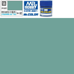 【15時までは本日発送】 Mr.カラー H-62 明灰緑色 半光沢 中島系 GSI クレオス ミスターホビー 塗料 ラッカー プラモデル 模型 あす楽 エアブラシ 溶剤 うすめ液 ガイアノーツ フィニシャーズ ボ