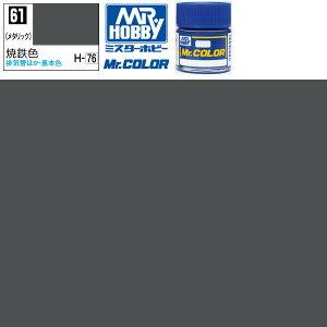 【15時までは本日発送】 Mr.カラー H-76 焼鉄色 メタリック GSI クレオス ミスターホビー 塗料 ラッカー プラモデル 模型 あす楽 エアブラシ 溶剤 うすめ液 ガイアノーツ フィニシャーズ ボーン