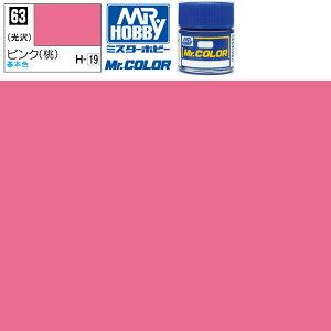 【15時までは本日発送】 Mr.カラー H-19 ピンク 桃 光沢 GSI クレオス ミスターホビー 塗料 ラッカー プラモデル 模型 あす楽 エアブラシ 溶剤 うすめ液 ガイアノーツ フィニシャーズ ボーンペン