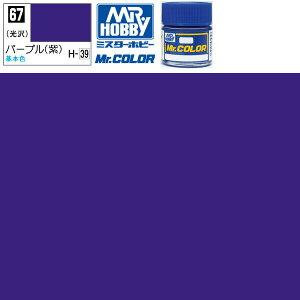 【15時までは本日発送】 Mr.カラー H-39 パープル 紫 光沢 GSI クレオス ミスターホビー 塗料 ラッカー プラモデル 模型 あす楽 エアブラシ 溶剤 うすめ液 ガイアノーツ フィニシャーズ ボーンペ